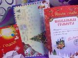 Письмо деда Мороза. Подарите радость своим детям